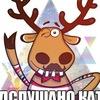 Подслушано каток Чебоксары)