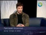 Григорий Антипенко в программе Полуночники