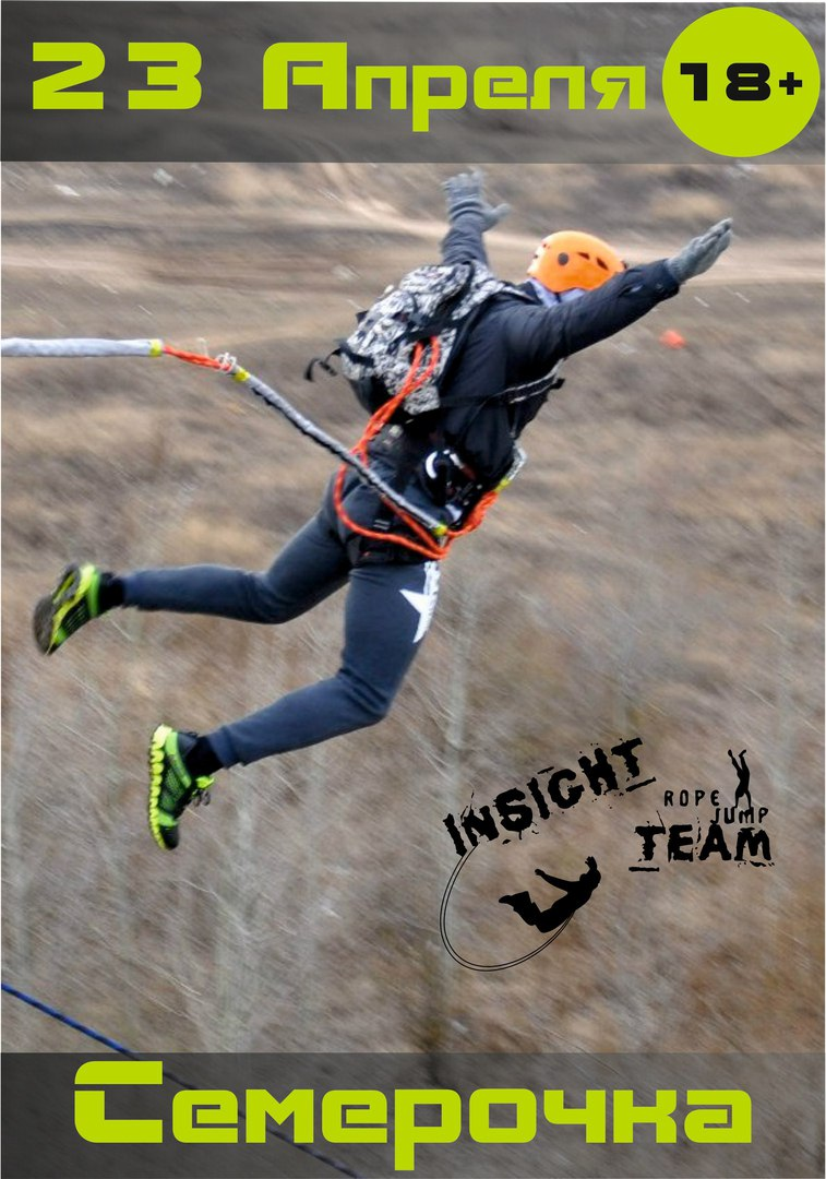 Афиша Калуга INSIGHT ropejump TEAM. Лучезарный день
