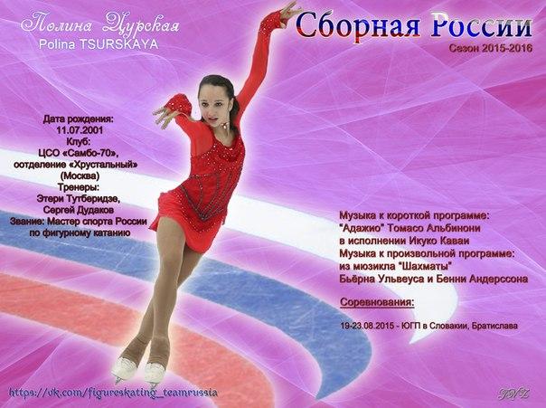 Полина Цурская PBI1iOYuT6A