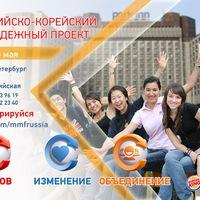 Российско-Корейский молодежный проект