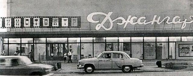Кинотеатр «Джангар». 1974 год.