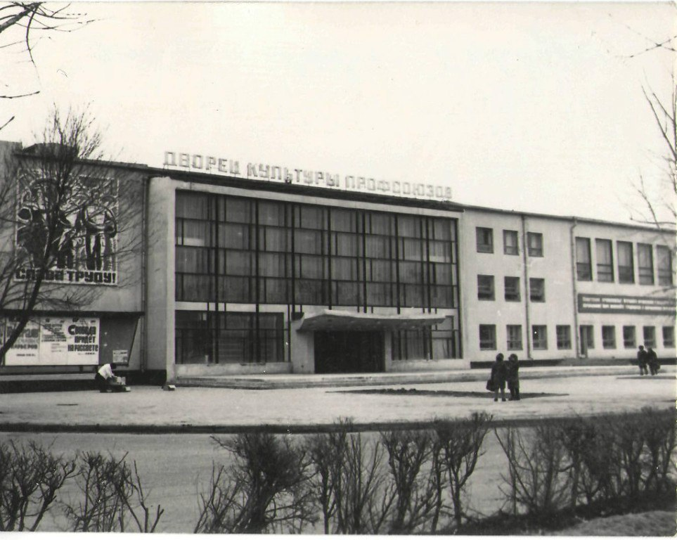 ДК профсоюзов. Март 1973 года.