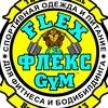 Спортивное питание «FLEX GYM» — Оренбург
