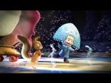 Маша и Медведь - Песня Про коньки (Праздник на льду)