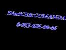 Новогодний отчёт 2016 DimICE COMANDAs