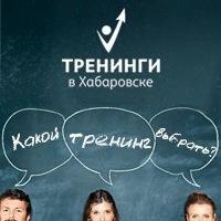 Логотип Тренинги в Хабаровске