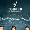 Тренинги в Хабаровске