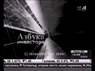 Staroetv.su / Окончание передачи Азбука инвестора и заставка рекламы (РБК, 2006)