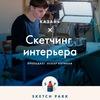 Интерьерный скетчинг в Казани