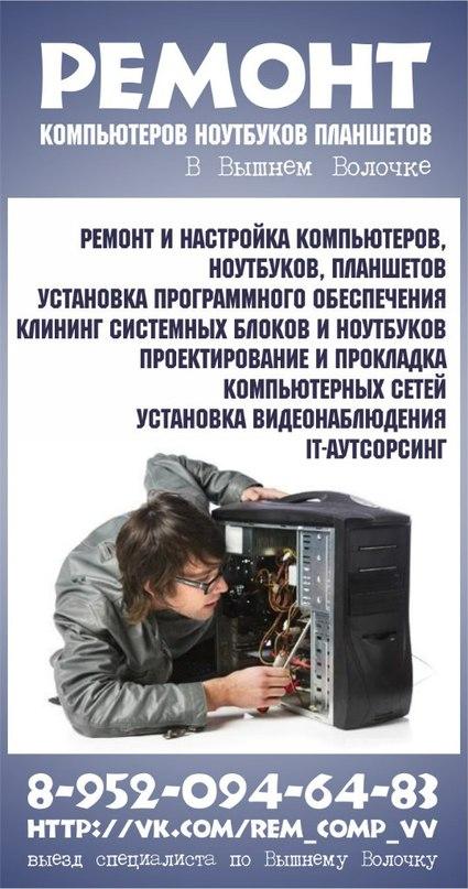 Михаил Петренко | Вышний Волочек