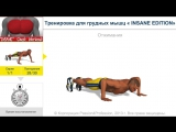 Тренировка для грудных мышц «INSANE EDITION» - No Music| STRONG DIVISION