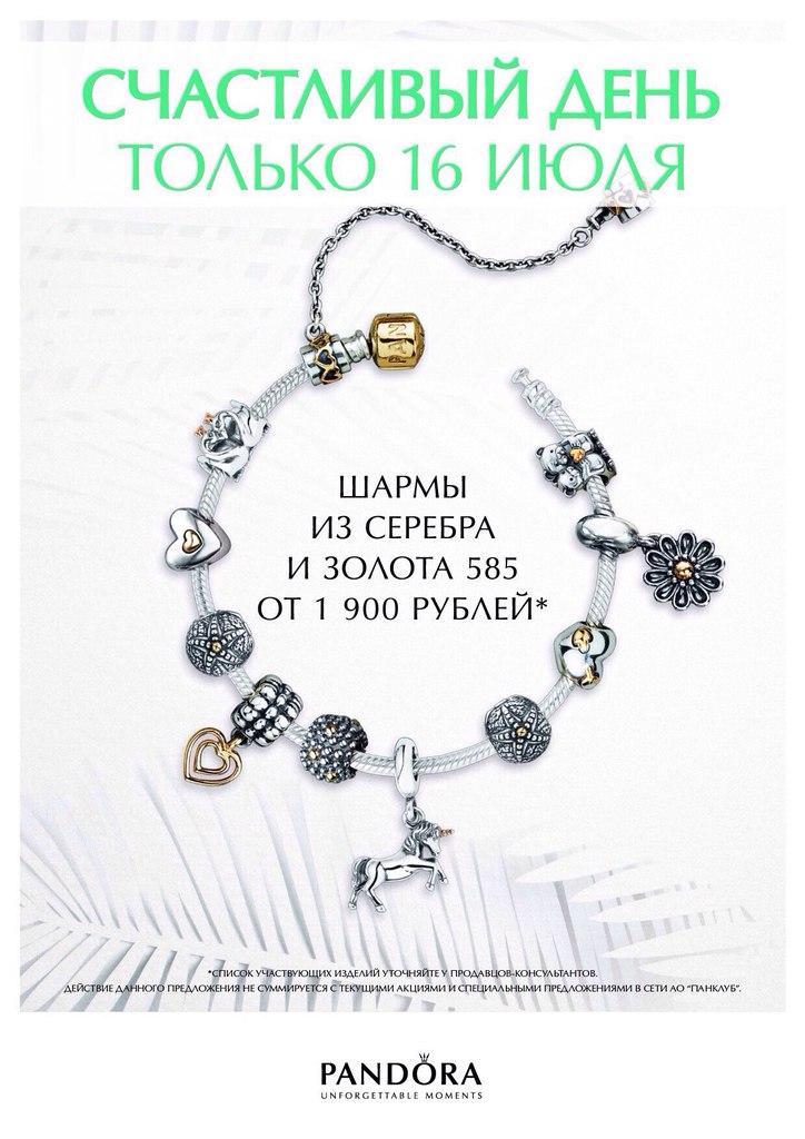 0b2f41f3ba8c Печать страницы - Пандора и другие beads-бренды
