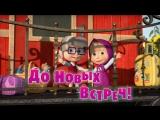 Маша и Медведь - До Новых Встреч! (Трейлер 2)