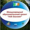 """Международный проект """"Ирландский сувенир"""" 2015"""