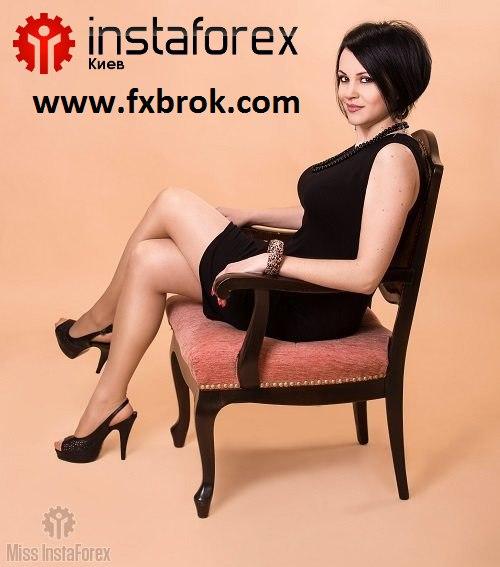 Лучший брокер Азии и СНГ- InstaForex теперь в  Днепропетровске. - Страница 22 I8zRAUBY45E