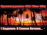 Прохождение GTA Vice City: 1 задание - В Самом Начале...
