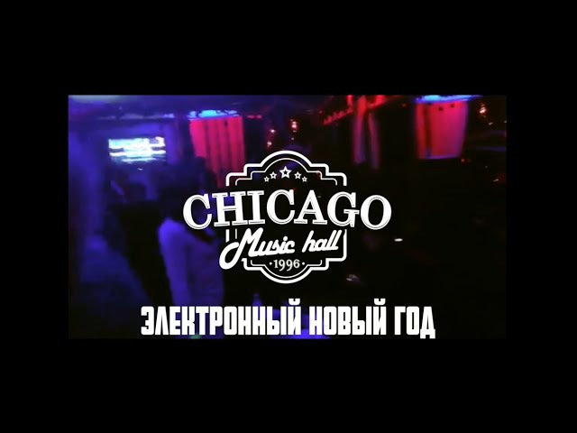 ЭлектронныйНовыйГод 2016 @ Chicago Music Hall, Barsuk, Donetsk (After Movie)