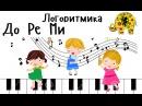 Детская Песня До Ре Ми Потешка Логоритмика Развитие речи Раннее развитие малышей Люляби TV