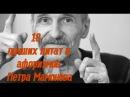 Петр Мамонов - 10 лучших цитат и афоризмов