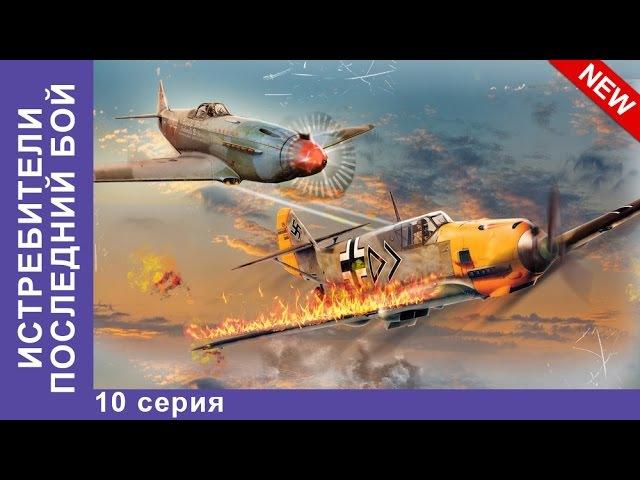 Истребители 2 Последний Бой Сериал 10 Серия StarMedia Военная Драма 2015