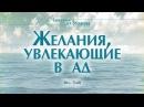 Проповедь Ев от Иоанна 31 Желания увлекающие в ад Алексей Коломийцев