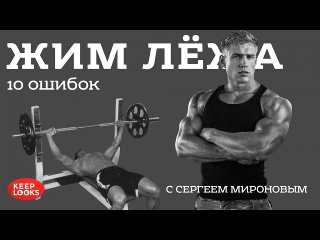 Ошибки в жиме лежа с Сергеем Мироновым. ТОП 10