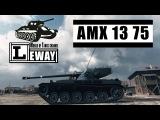 AMX 13 75 - нуждается в Апе!