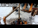ЛАГЕРЬ В ЛЕСУ | БУШКРАФТ - Camping And Bushcraft