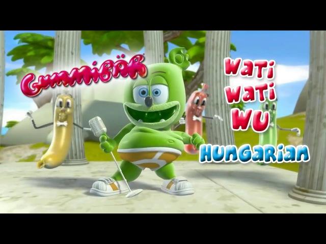 Wati Wati Wu - Hungarian Version - Nyomd Meg A Gombot - Gumimaci - The Gummy Bear