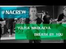 NACREW Yulya Nikolaeva - Дышу тобой by Монатик Дима