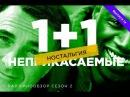 RAP Кинообзор 2. Ностальгия feat. Иван Blackman - 11
