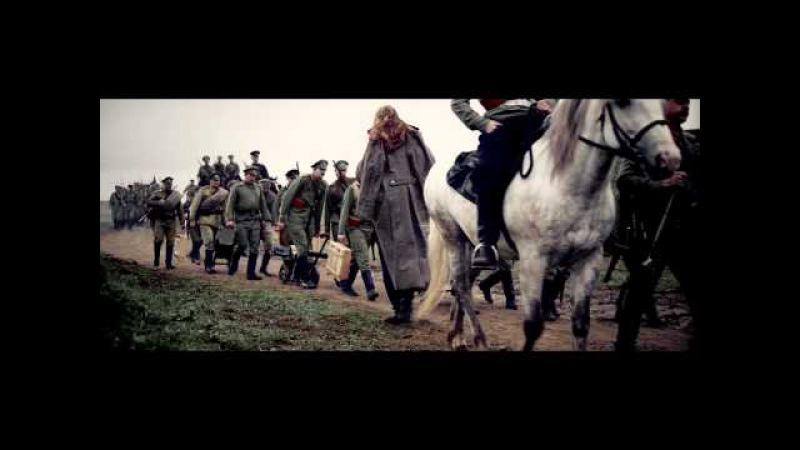 Варя Стрижак Солдаты Первой Мировой или Всё Воскресает По Весне