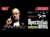 Музыкальное киношоу «Крестный отец. Live in Concert»