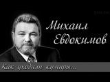 МИХАИЛ ЕВДОКИМОВ (Как уходили кумиры) Доброе Кино