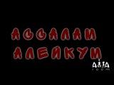 Da Gudda Jazz - Ассалам Алейкум