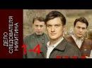 Дело следователя Никитина 1-4 серии Криминальный фильм русский боевик детектив ru...