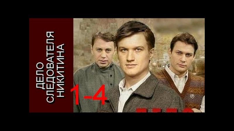 Дело следователя Никитина 1 4 серии Криминальный фильм русский боевик детектив ru