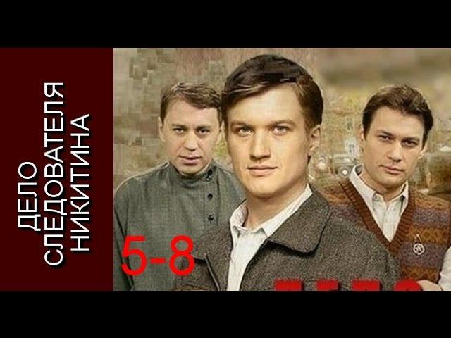 Дело следователя Никитина (2012). 5-8 серии.