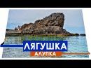 Море в Алупке пляж Лягушка санаторий Боброва