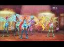 Winx Club (Винкс клуб) Мификс (Полная песня) HD