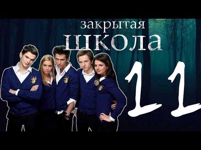 Закрытая школа - 1 сезон 11 серия - Триллер - Мистический сериал