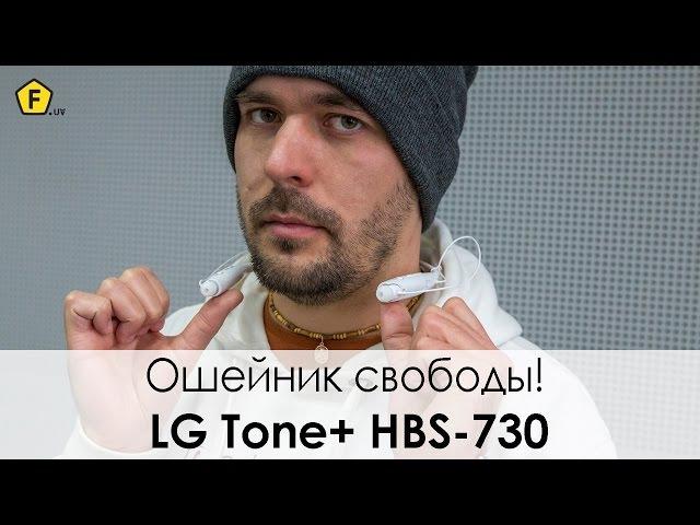 LG Tone HBS 730 - Обзор беспроводной Bluetooth гарнитуры