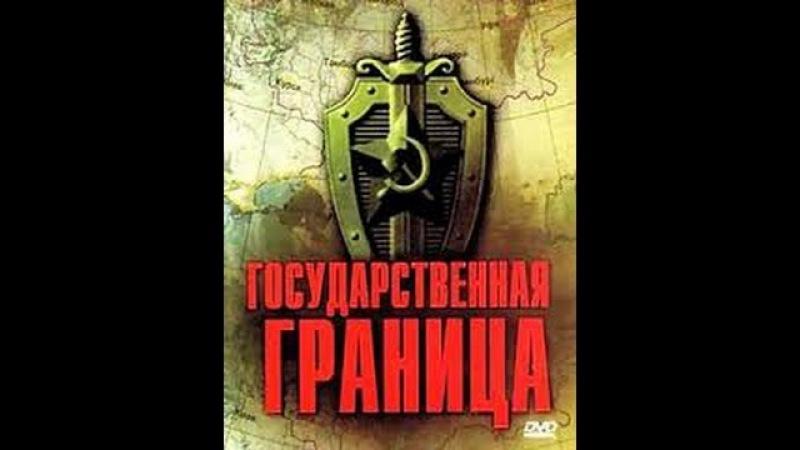Государственная граница (Фильм 5, серия 2) (1986) СССР.(Беларуссия)