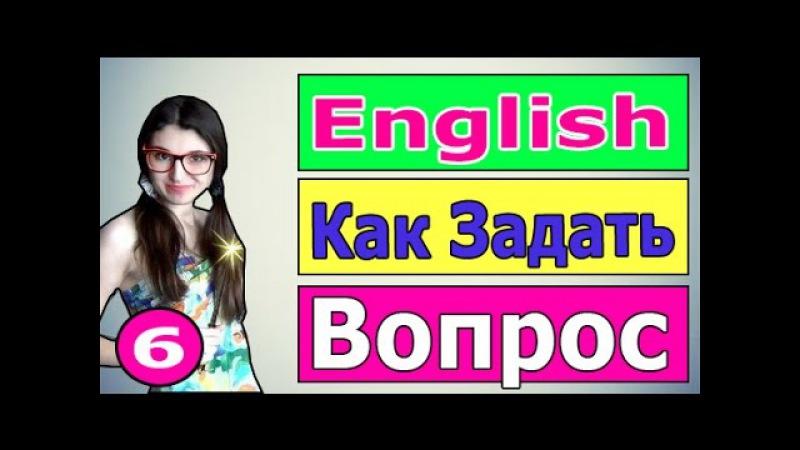 6 Английский КАК ЗАДАТЬ ВОПРОС Ирина ШИ
