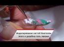Моделирование ногтей биогелем Amro и дизайны гель лаками