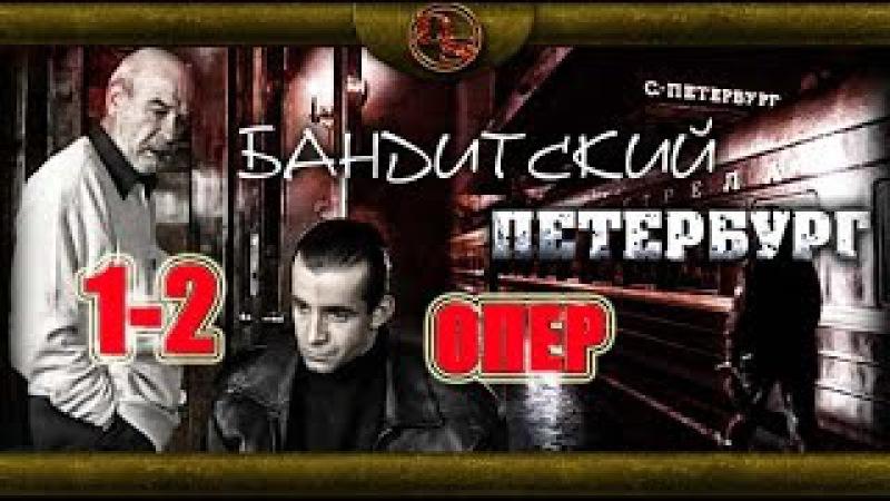 Бандитский Петербург , ОПЕР ,5 сезон 1-2 серии из 5 ,HD