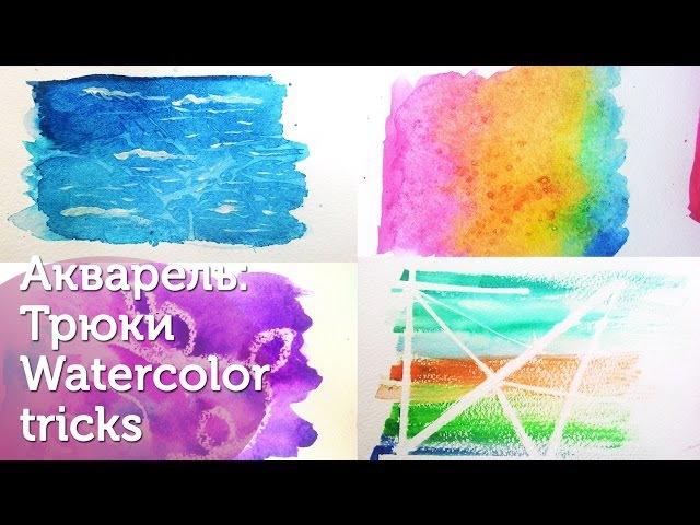 Акварель: Трюки и Советы. Часть 2: Трюки/ Watercolor Tips and Tricks. Part 2