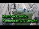 Работа на КВ с переносной ранцевой радиостанции Manpack