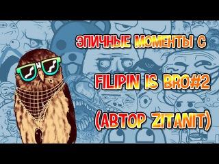 Эпичные моменты с Filipin is bro#2 (Автор Zitanit)